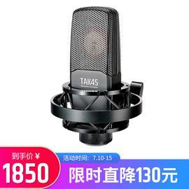 得胜(TAKSTAR) TAK45 专业录音电容麦克风 网络K歌主播直播麦克风话筒