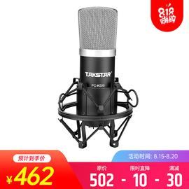 得胜(TAKSTAR) PC-K500 电容式录音麦克风(简装版)