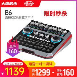 声佰乐(BOLE) B6 直播K歌录音数字声卡 手机户外直播网络k歌主播声卡