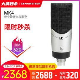 森海塞尔(Sennheiser) MK4 专业录音电容麦克风 工作室/录音获奖产品 主播直播K歌麦克风话筒【德国进口】