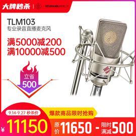 纽曼(Neumann) TLM103 电容式录音麦克风 大振膜主播直播K歌话筒 小U87【德国进口】(银灰色、带防震架)