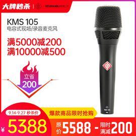 纽曼(Neumann) KMS 105 电容式现场/录音麦克风(黑色)