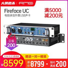 RME 德国进口 Fireface UC 电脑录音K歌外置USB声卡