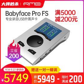 RME 【现货速发】Babyface Pro FS  专业录音USB外置声卡 娃娃脸高品质主播直播K歌声卡 (Babyface Pro