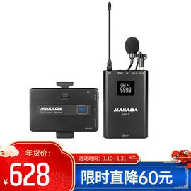 麦拉达(MAILADA) S600 手机单反专业无线移动直播/影视录音麦克风 小蜜蜂无线话筒