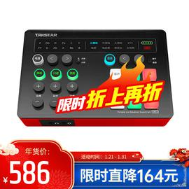 得胜(TAKSTAR) MX1 便捷式直播K歌录音声卡 手机直播户外直播网络k歌主播声卡