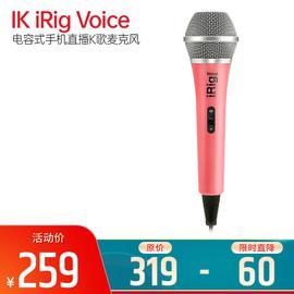 IK(IK-Multimedia) iRig Voice 电容式手机直播K歌麦克风 (粉红色)
