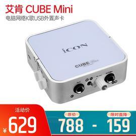 艾肯(iCON) CUBE Mini  电脑网络K歌USB外置声卡 主播直播声卡