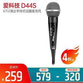 爱科技(AKG) D44S KTV/演出手持式动圈麦克风