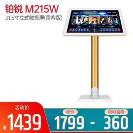 铂锐(Boray) M215W  21.5寸立式触摸屏(雷客版) KTV点歌系统必备