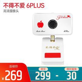 不得不爱 6PLUS 高清摄像头自动变焦720P超显瘦视频主播美颜摄像头 (红色)