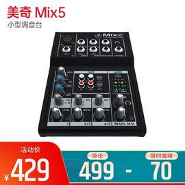 美奇(MACKIE) Mix5 小型调音台