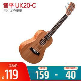音平(INGPING) UK20-C  23寸尤克里里