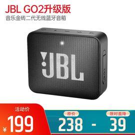JBL GO2升级版音乐金砖二代无线蓝牙音箱户外便携迷你小音箱 (黑色)