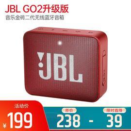 JBL GO2升级版音乐金砖二代无线蓝牙音箱户外便携迷你小音箱 (红色)