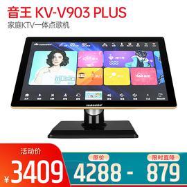 音王(InAndOn) KV-V903 PLUS 家庭KTV一体点歌机 21.5寸台式电容屏 黑金色(4T)