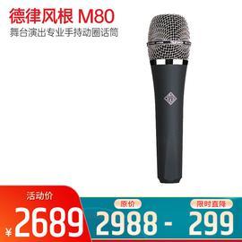 德律风根(TELEFUNKEN) M80 舞台演出专业手持动圈话筒  录音K歌直播麦克风 (黑色)