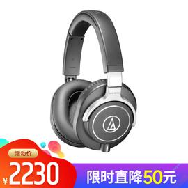 铁三角(Audio-technica) ATH-M70x 专业录音监听头戴式发烧耳机