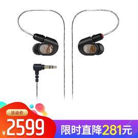铁三角(Audio-technica) ATH-E70 入耳式有线监听耳机 可换线三单元动铁式耳塞