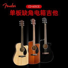 芬达(Fender) CD-60SCE Dread 41寸单板缺角电箱吉他(全桃花芯木自然色)