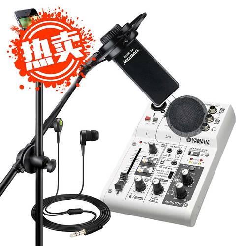 雅马哈AG03调音台搭配得胜K800麦克风 手机K歌套装