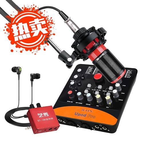 艾肯Upod Pro声卡搭配得胜K320麦克风 手机K歌套装