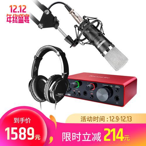 富克斯特三代solo声卡搭配得胜PC-K600麦克风 录音套装