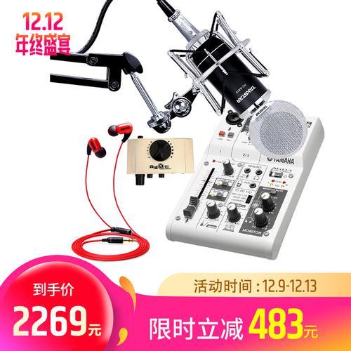 雅马哈 AG03搭配得胜K810麦克风 手机K歌套装