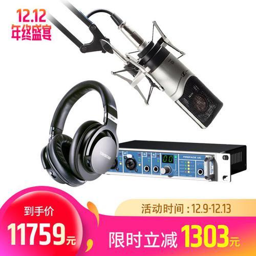 RME Fireface UC声卡搭配森海塞尔MK4麦克风 单人录音套装