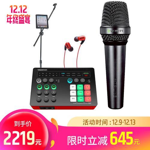 得胜MX1声卡搭配莱维特MTP LIVE麦克风 户外手机直播K歌声卡套装 抖音快手主播直播录音设备全套