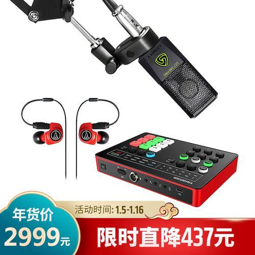 得胜MX1声卡搭配莱维特LCT 240pro麦克风 电脑手机直播K歌声卡套装 抖音快手主播直播录音设备全套