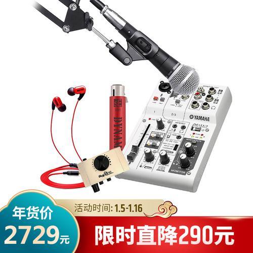 雅马哈AG03调音台搭配舒尔SM58s麦克风 电脑手机直播K歌声卡套装 抖音快手主播直播录音设备全套 进阶版