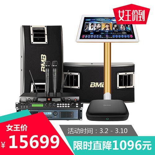 BMB DAP-5000 功放搭配BMB CSV-450音箱 KTV套装