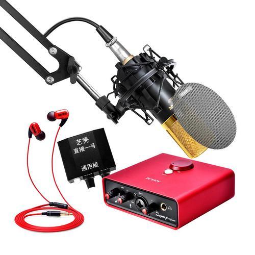 艾肯MOBILE·U MINI VST声卡搭配得胜PC-K550P麦克风  网络K歌套装