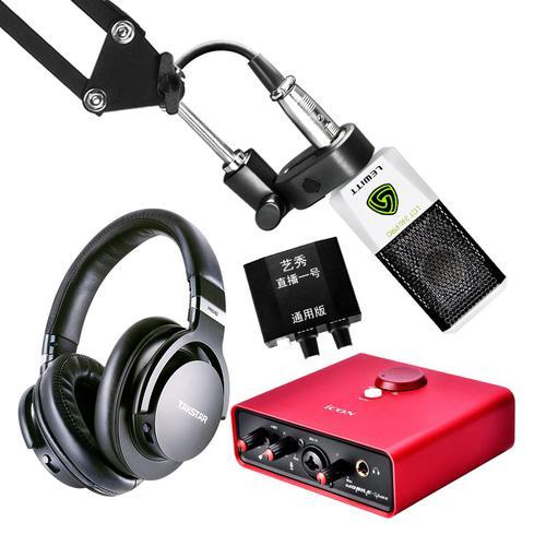 艾肯MOBILE·U MINI VST声卡搭配莱维特LCT 240 PRO麦克风 网络K歌直播套装