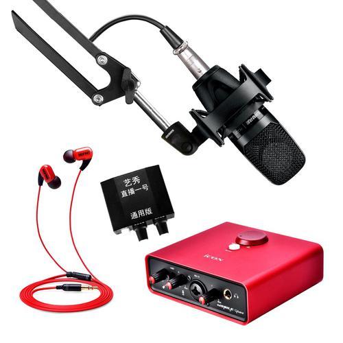 艾肯MOBILE·U MINI VST声卡搭配舒尔PGA27麦克风 网络K歌直播套装