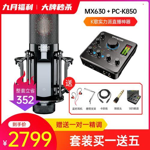 得胜MX630声卡搭配得胜PC-K850麦克风  电脑手机直播K歌带货声卡套装 主播直播录音设备全套