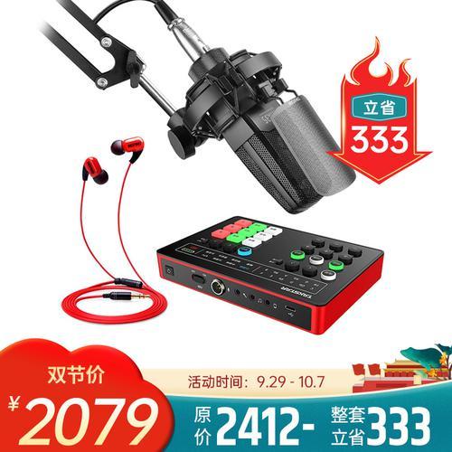 得胜TAK35麦克风搭配得胜MX1声卡  电脑手机直播K歌声卡套装 抖音快手主播直播录音设备全套
