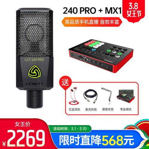 得胜MX1声卡搭配莱维特LCT 240pro麦克风 电脑手机直播K歌套装  淘宝抖音快手主播直播带货设备全套