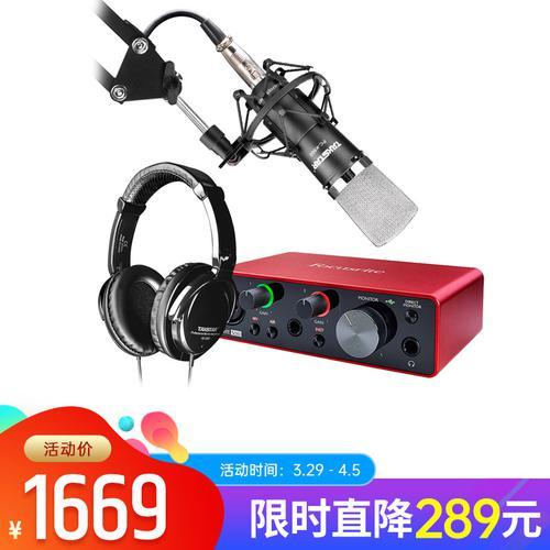 富克斯特solo三代声卡搭配得胜PC-K600麦克风 录音套装