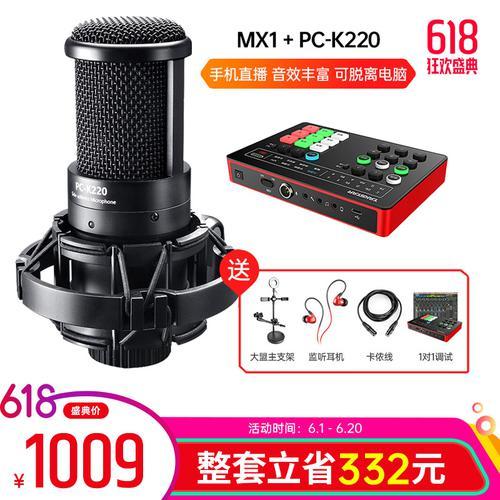 得胜MX1声卡搭配得胜PC-K220麦克风  电脑手机直播K歌声卡套装 抖音快手主播直播录音设备全套