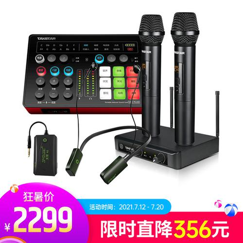 得胜MX1 Plus声卡搭配得胜X3HH麦克风 户外K歌直播套装(无线版)