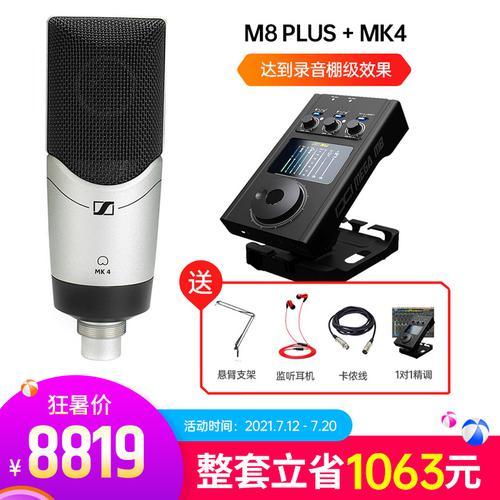 IXI M8 PLUS声卡搭配森海塞尔MK4麦克风 电脑手机直播K歌套装