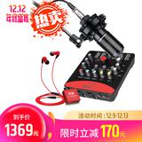 艾肯Upod Pro声卡搭配得胜K320麦克风 手机直播K歌声卡套装 抖音映客主播直播设备全套