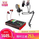 得胜MX1声卡搭配得胜PC-K550P麦克风 手机K歌直播套装 抖音快手全民K歌室内唱歌设备全套