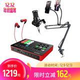 得胜MX1声卡搭配得胜PC-K220麦克风  电脑手机K歌直播套装 全民K歌唱歌设备全套