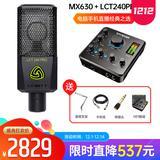 得胜MX630声卡搭配莱维特LCT240PRO麦克风  电脑手机直播K歌声卡套装 主播直播录音设备全套