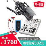 雅马哈AG06调音台搭配得胜PC-K850麦克风 电脑手机直播K歌声卡套装 抖音快手主播直播录音设备全套