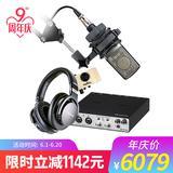 雅马哈UR RT2声卡搭配爱科技 C214 麦克风   精通级K歌录音套装
