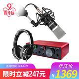 富克斯特三代solo声卡搭配得胜PC-K500麦克风 录音套装